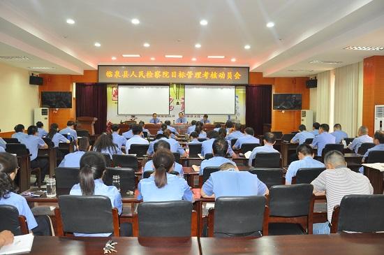临泉县人民检察院召开目标管理考核动员会